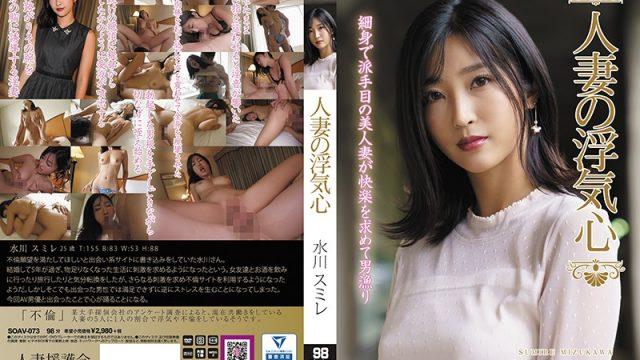 SOAV-073 jav free online Married Woman's Cheating Heart Sumire Mizukawa