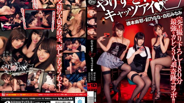 XVSR-068 japanese sex movie Too Much! Catch Eye