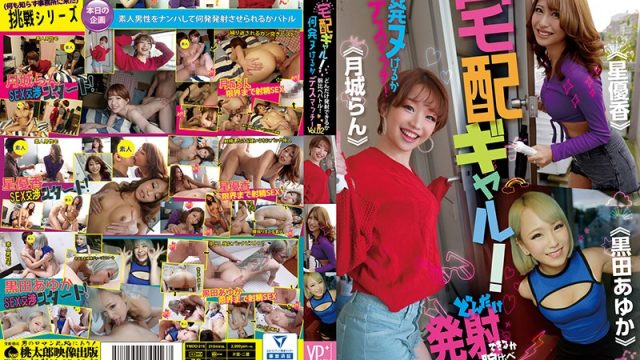 YMDD-219 japan av Ran Tsukishiro Yuka Hoshi Home Delivery Gal! Battle To Compare Your SK**ls And See How Much You Can Cum! Death Match: How Many