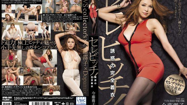 DPMX-009 japanese pron Celebitch! -The Fully Clothed Temptation- Kiriko Imafuji