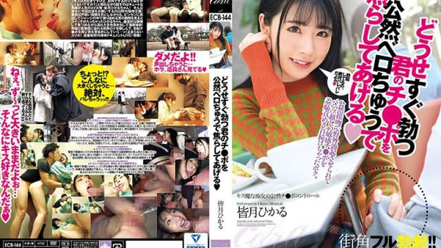 ECB-144 japanese xxx You'll Just Get Hard Again, So I'm Going To Openly French Kiss Your Dick And Make You Feel Irritated