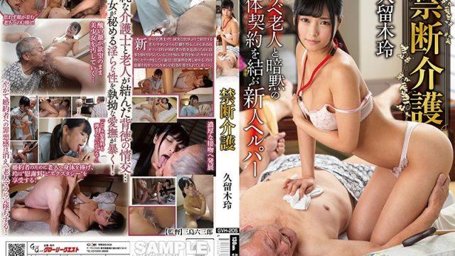 GVH-205 hd porn stream Naughty Nurses – Rei Kuruki