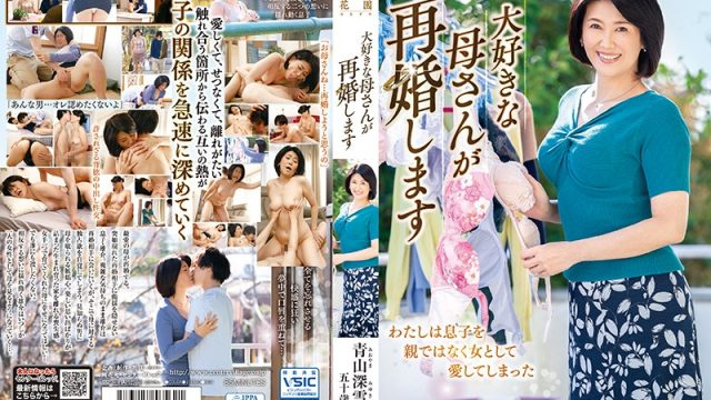 HIMA-92 jav hd streaming I Love My Stepmom And Now She's Getting Remarried Miyuki Aoyama