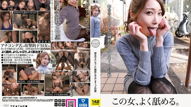 JMTY-047 best japanese porn Free Pussy File 07 Yumika 34 Years Old Story of Making My Friend With Benefits D***k My Cum And Then