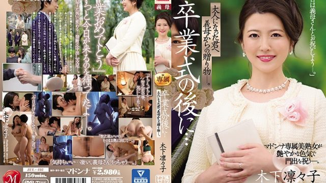 JUL-491 japanese av Ririko Kinoshita After The Graduation Ceremony … You Were All Grown Up, And Here's Your Gift From Your Stepmom …