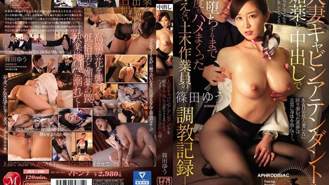 JUL-499 hd japanese porn Yu Shinoda This Married Woman Cabin Attendant Is Getting Lathered Up With Aphrodisiacs And Falling For Creampie