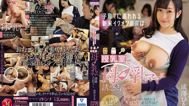 JUL-515 jav download I'm A New Dad And I Was Seduced By A Breastfeeding Mother In The Nursing Room Hinami Narusawa