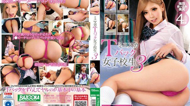 MDBK-165 asian xxx Miniskirt Thong S********l 3