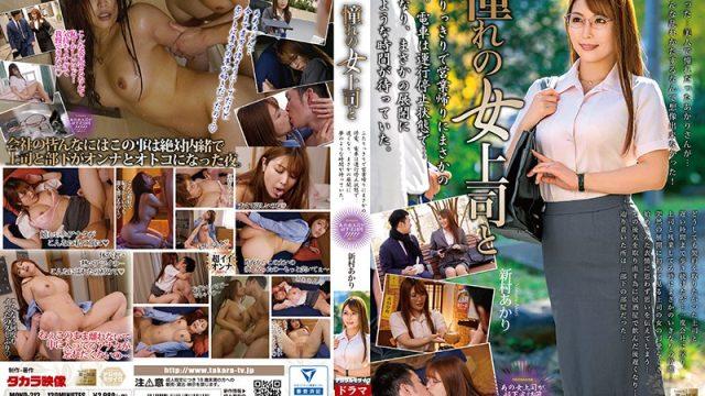 MOND-212 free jav porn With My Female Supervisor Crush Akari Niimura