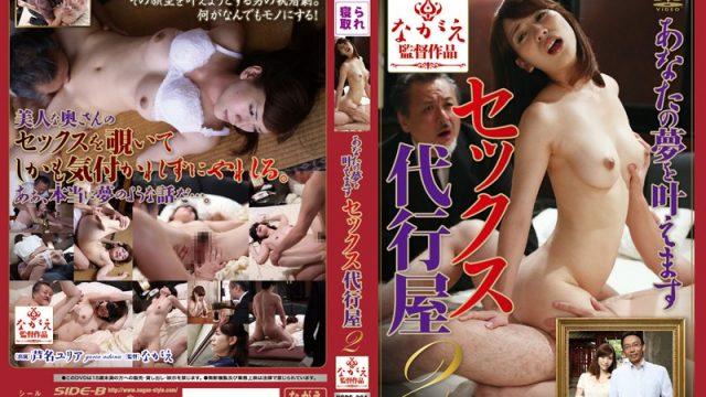 NSPS-304 JavJack I'll Make Your Dreams Com True – The Sex Agency 2 Yuria Ashina