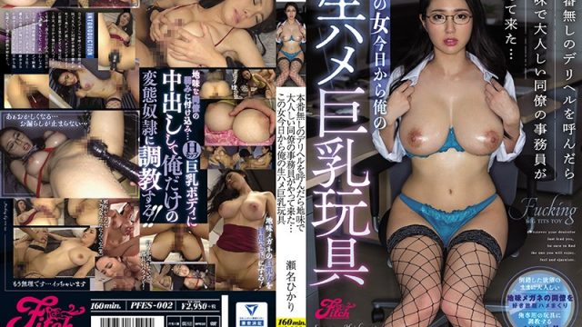 PFES-002 Javbraze Hikari Sena I Ordered An Escort Who Doesn't Allow Penetrative Sex, And My Quiet, Plane Jane Coworker Appeared At