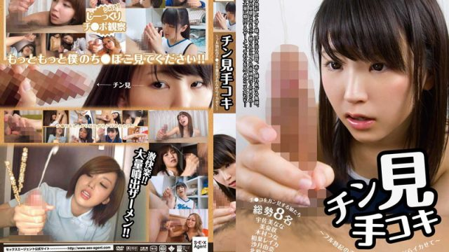 AGEMIX-135 asian sex videos Rare Sighting Of Handjob -Gaze At My Fully Erected Pen*s And Make Me Cum-