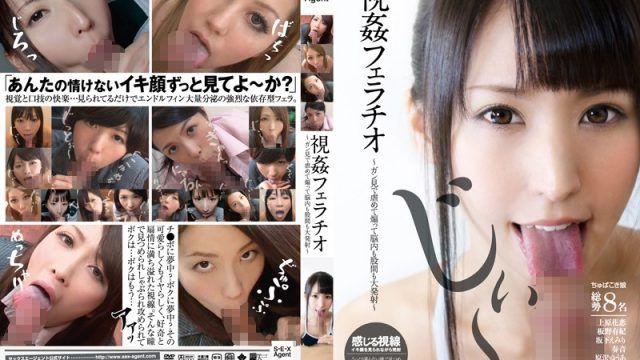 AGEMIX-162 stream jav She Gives Me A Blowjob and Glares Into My Eyes… Leaves Me With A Huge Orgasm Fueled By Torment!!!