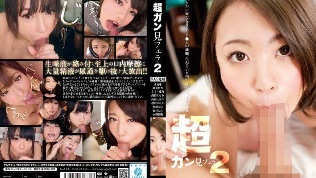AGEMIX-265 japanese porn video Love Those Blowjob Eyes 2