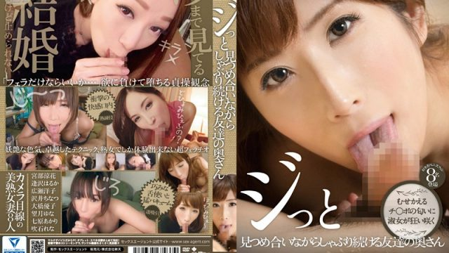 AGEMIX-304 jav guru Ryoka Miyabe Haruka Aizawa (Kotone Kuroki) My Friend's Wife Didn't Take Her Eyes Off Me While She Sucked My Dick ~This Married Slut's Mouth Is