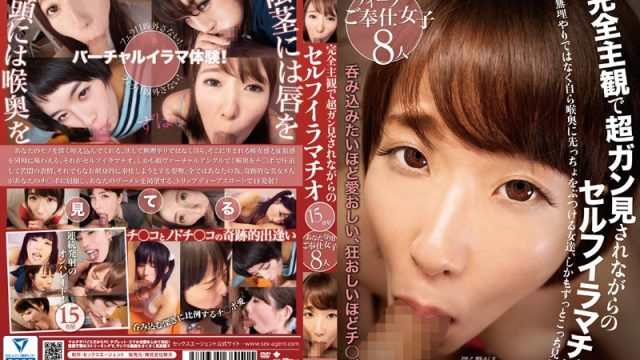 AGEMIX-328 japaneseporn Natsuki Yokoyama Mako Ayanami Complete POV Fun Deep Throat Love While She Stares Into Your Eyes ~ Nobody's Forcing Her, She's Able