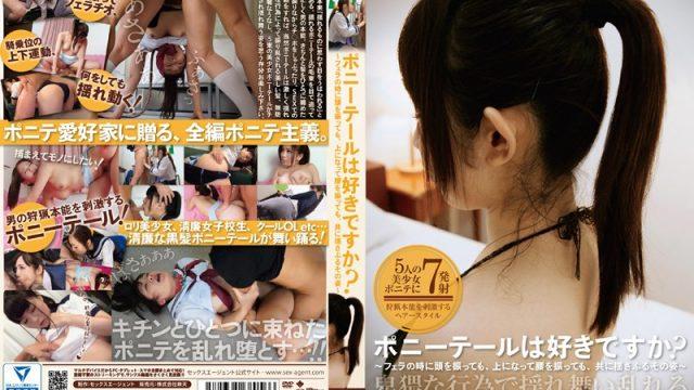 AGEMIX-333 porn japan hd Nana Usami Kurumi Tsubaki Do You Like Ponytails? ~ Watch Her Shake Her Hair While Giving A Blowjob, Or While Shaking Her Ass