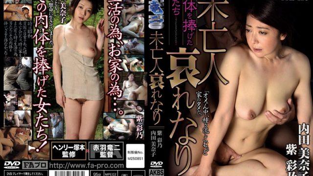 AKBS-018 japanese tube porn Desperate Widows Forced to Offer Their Bodies to Make Ends Meet (Ayano Murasaki & Minako Uchida )