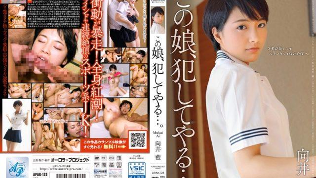 APAK-123 jav best I Want To R**e That Girl… Starring Ai Mukai