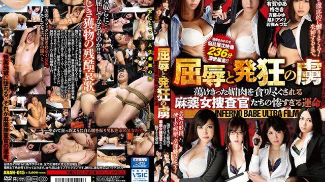 ARAN-015 jav xxx Miku Abeno Sara Saijo Captive To Crazed Lust – Her Mind And Body Melted By An Aphrodisiac – A Female Detective's Tragic