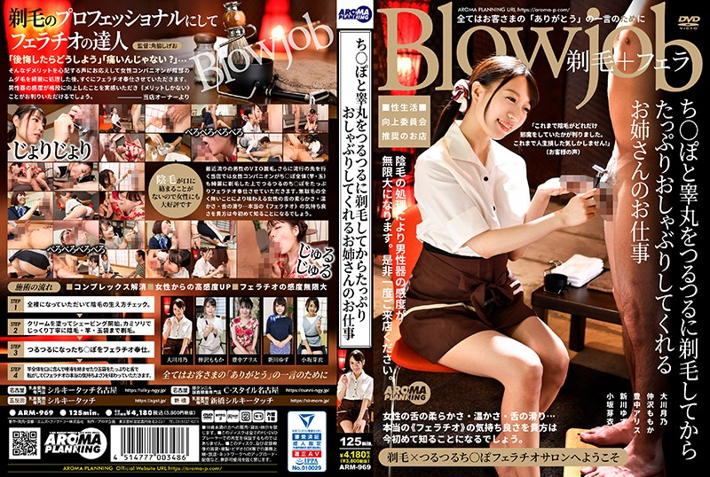 ARM-969 jav.guru Woman Gets To Work Sucking My Dick And Balls After They've Been Shaved Smooth