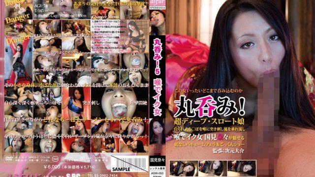 ASW-053 jav streaming Cum Swallower! 5 Throat Orgasm! Nana Kunimi
