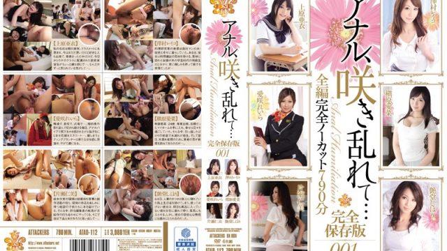ATAD-112 japanese av Make My Asshole Bloom… Collector's Edition 001