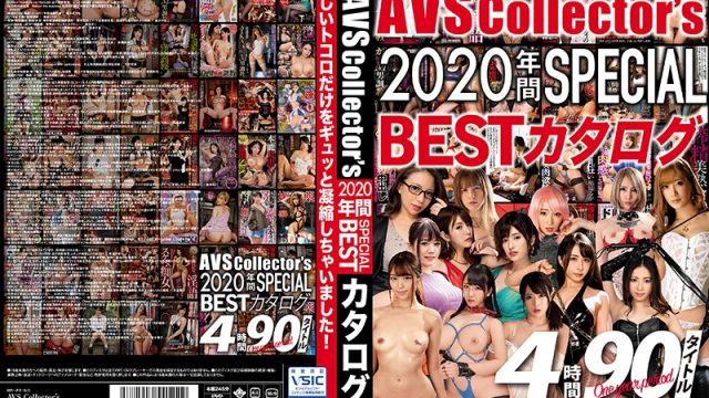 AVS-024 javtube AVS Collector's 2020 Annual SPECIAL BEST Catalogue
