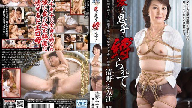 BAKU-001 top jav Bound By My Beloved Son… Fumie Seino