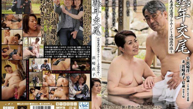 BJD-032 jav sex Naoko Hamazaki Mature Mating – 60 Something Mr. & Mrs. Hamasaki's Second Honeymoon ~Journey To Kamishiobara~ Naoko