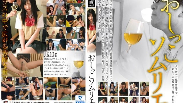 BNRI-029 japan av movie Piss Sommelier