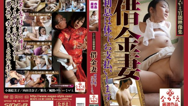BNSPS-335 full hd porn movies Long Sensual Collection – Wife In Debt, Pays The Interest With Her Body.