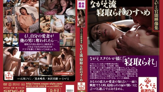 BNSPS-342 jav sex Nagae Sensual Film Collection: The Nagae Style Of Stealing Another's Wife
