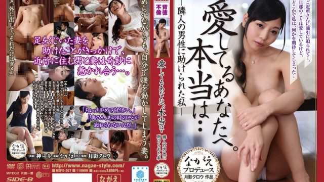 BNSPS-357 tokyo tube To You, My Love. The Truth Is.. My Neighbor Saved Me Yuki Jin