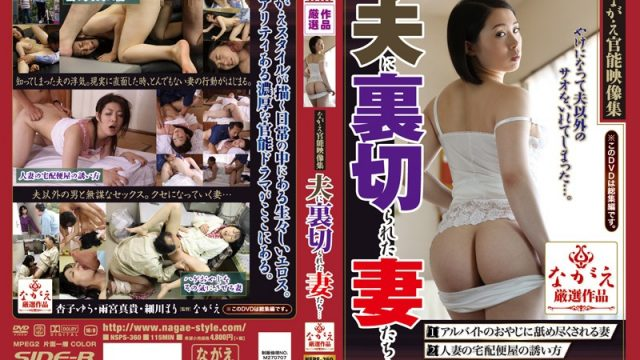 BNSPS-360 best free hd porn Nagae Carnal Film Collection – Wives Betrayed By Their Husbands…