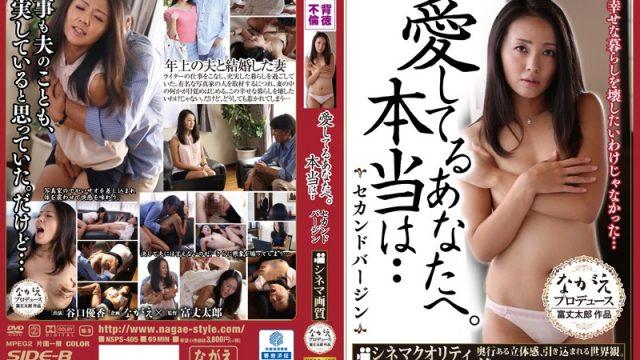 BNSPS-405 jav hd streaming To My Beloved, The Truth Is… Second Virgin. Yuka Taniguchi