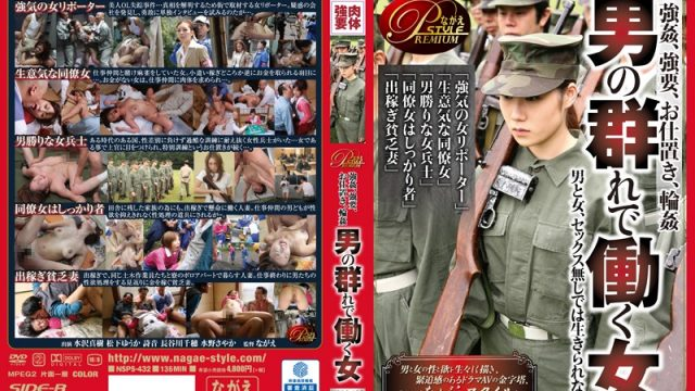 BNSPS-432 streaming jav Sexual Assault, Coercion, Punishment and Gang Banging – A Woman Who Works in a Pack of Men