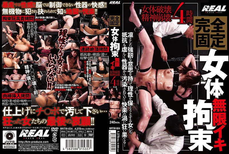 BRTM-024 porn japanese Infinite Cumming: Tied Up And Fully Restrained Female Bodies