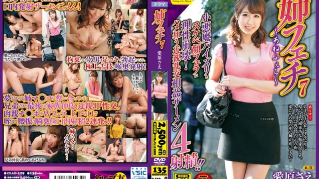CEAD-129 asian porn movies Elder Sister Fetish 7 Starring Sae Aihara
