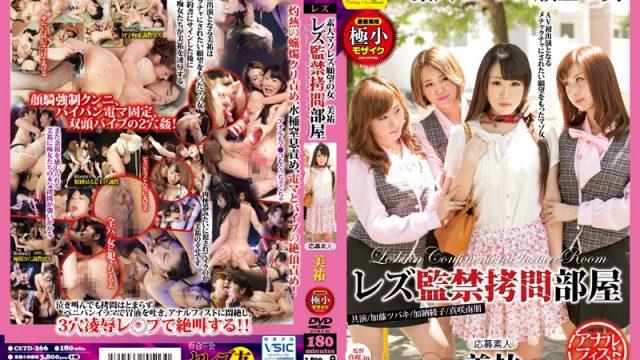 CETD-266 stream jav Amateur With Masochistic Lesbian Fantasies. Lesbian Confinement And Torture Room. Miyu