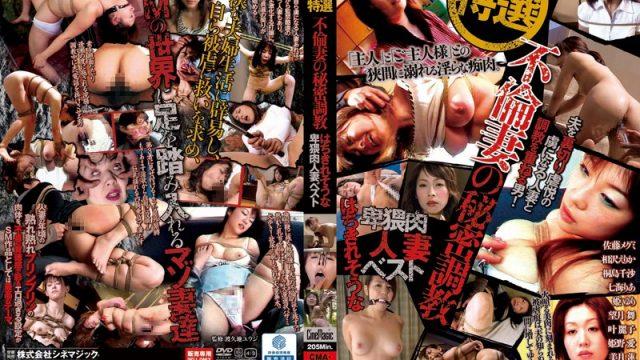 CMA-041 jav watch Reiko Kano Maria Kurosawa (Ria Nanami) Specially Selected. The Secret Disciplining Of An Adulterous Wife. The Best Of Dirty, Voluptuous
