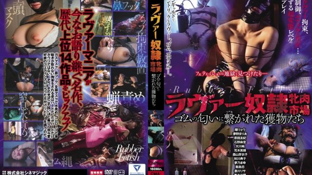 CMA-048 porn asian Lover And Sex Slave Market Our Booty Is Hooked On The Smell Of Rubber