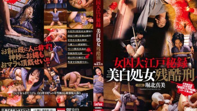 CMC-032 best free porn Female Prisoner Record Beautiful Virgin's Cruel Punishment Mami Horikita
