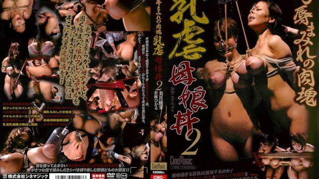 CMC-128  Disgraceful Body, Tit Teasing Stepmother And Daughter Fuck 2 Yume Mizuki Hikaru Wakabayashi