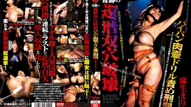 CMF-022 jav free streaming The Miraculous 60 Something Double Hole Destruction Shaved Pussy Drill Torture Punishment Mariko Aso