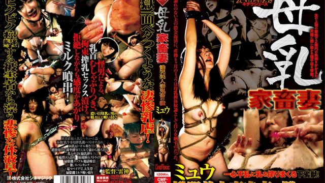 CMF-023 japan av Myuu (Myuu Matsume, Lisa Harukawa, Ori Natsumei) Breast Milk Livestock Wife: Beautiful Married Woman Laments As She Is Brutally Bondaged And Fucked