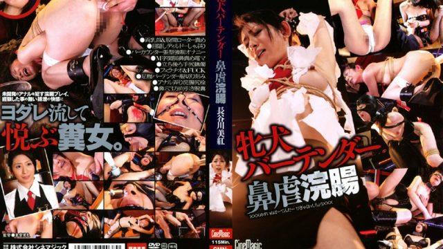 CMN-037 free jav porn Bitch Bartender Nose Torture & Enema Miku Hasegawa