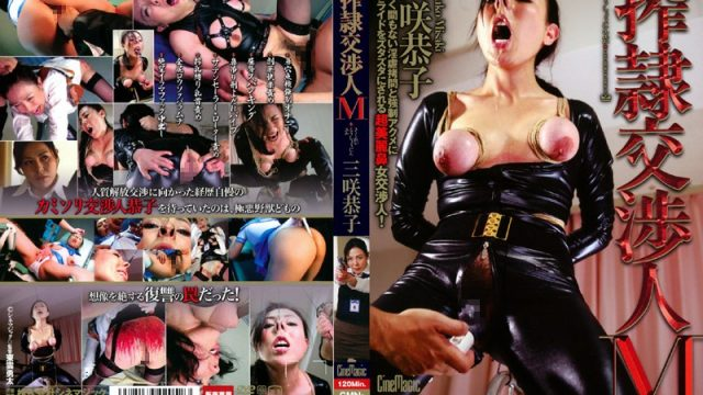 CMN-052 japan av movie Squeezing Masochistic Negotiator Kyoko Misaki