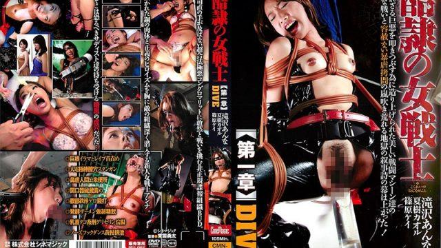 CMN-078 jav streaming Female Warrior of Subordination Chapter One DIVE