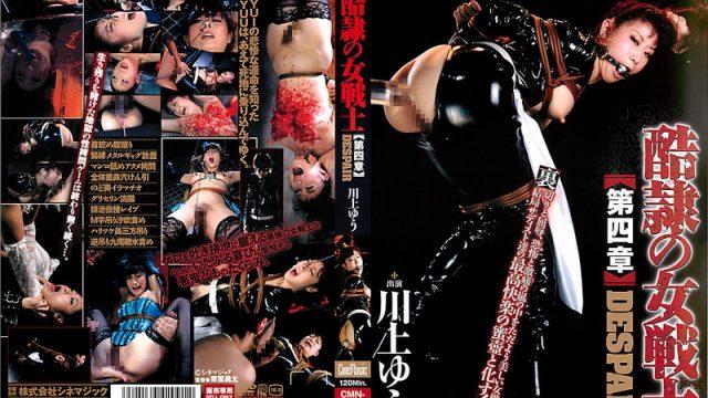 CMN-091 tokyo tube Female Warrior of Subordination Chapter 4 DESPAIR